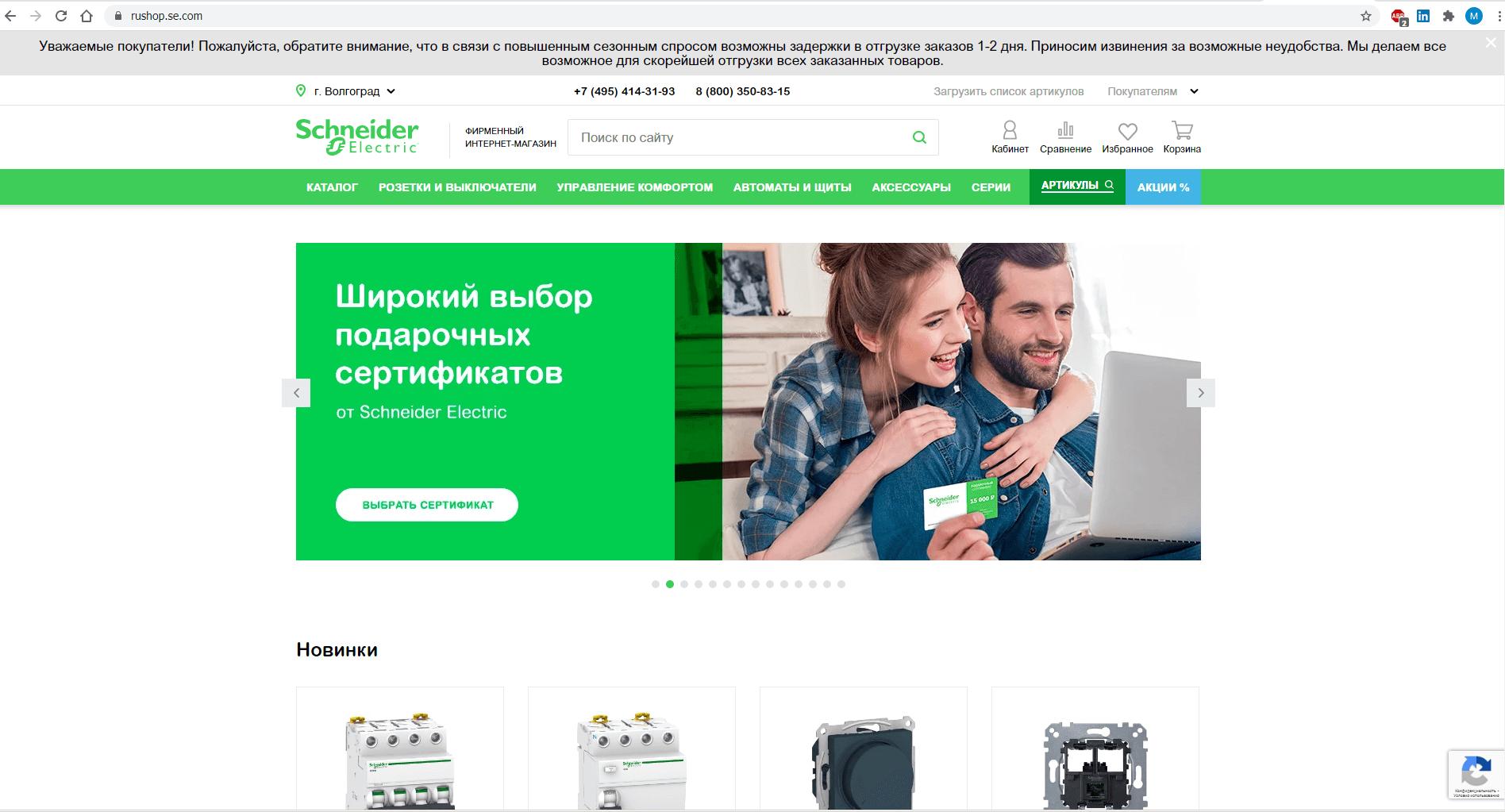 rushop.se.com website