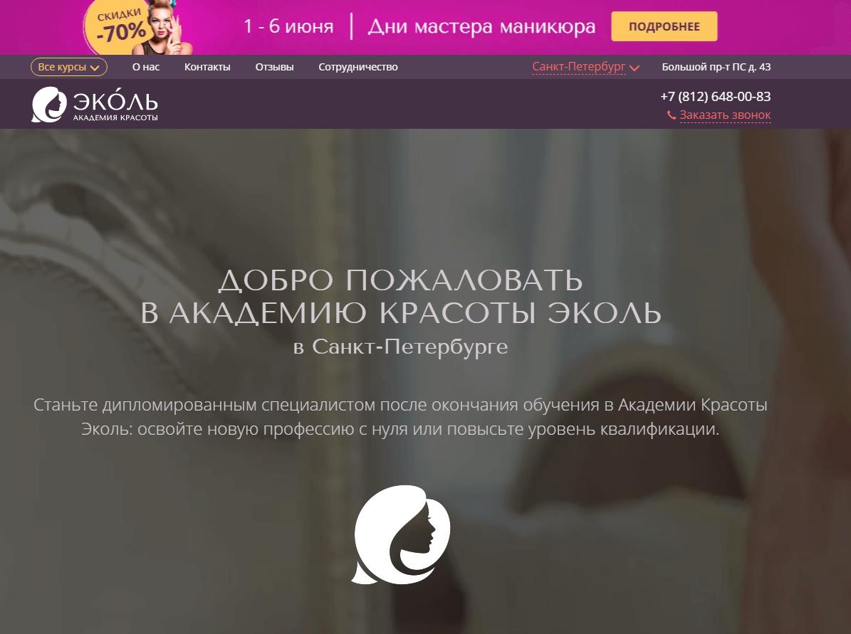 ecolespb.ru website