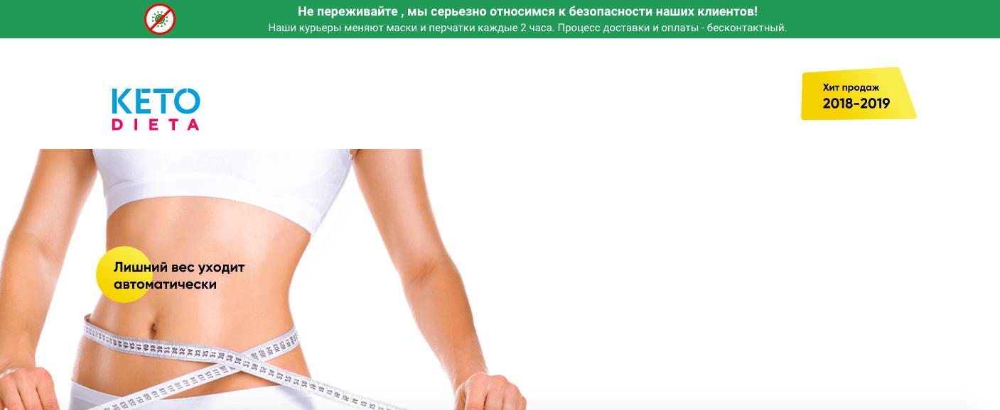 KetoDieta website