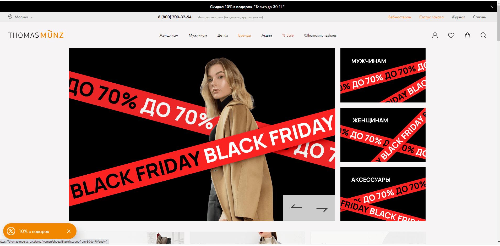 thomas-muenz.ru website