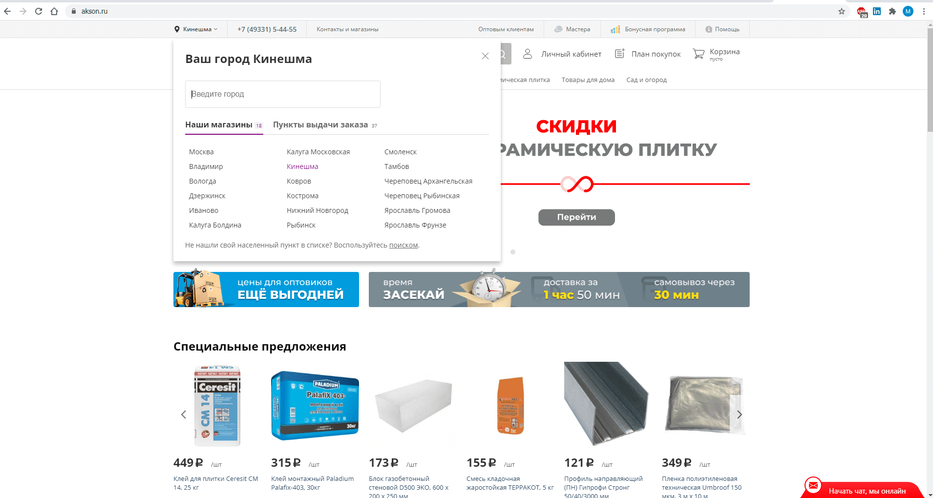 akson.ru website