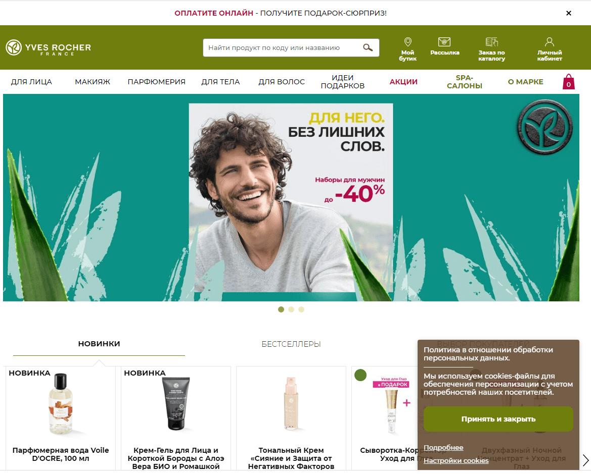 yves-rocher.ru website