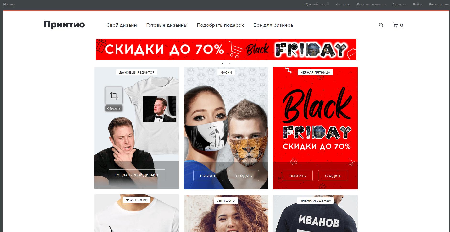 printio.ru website