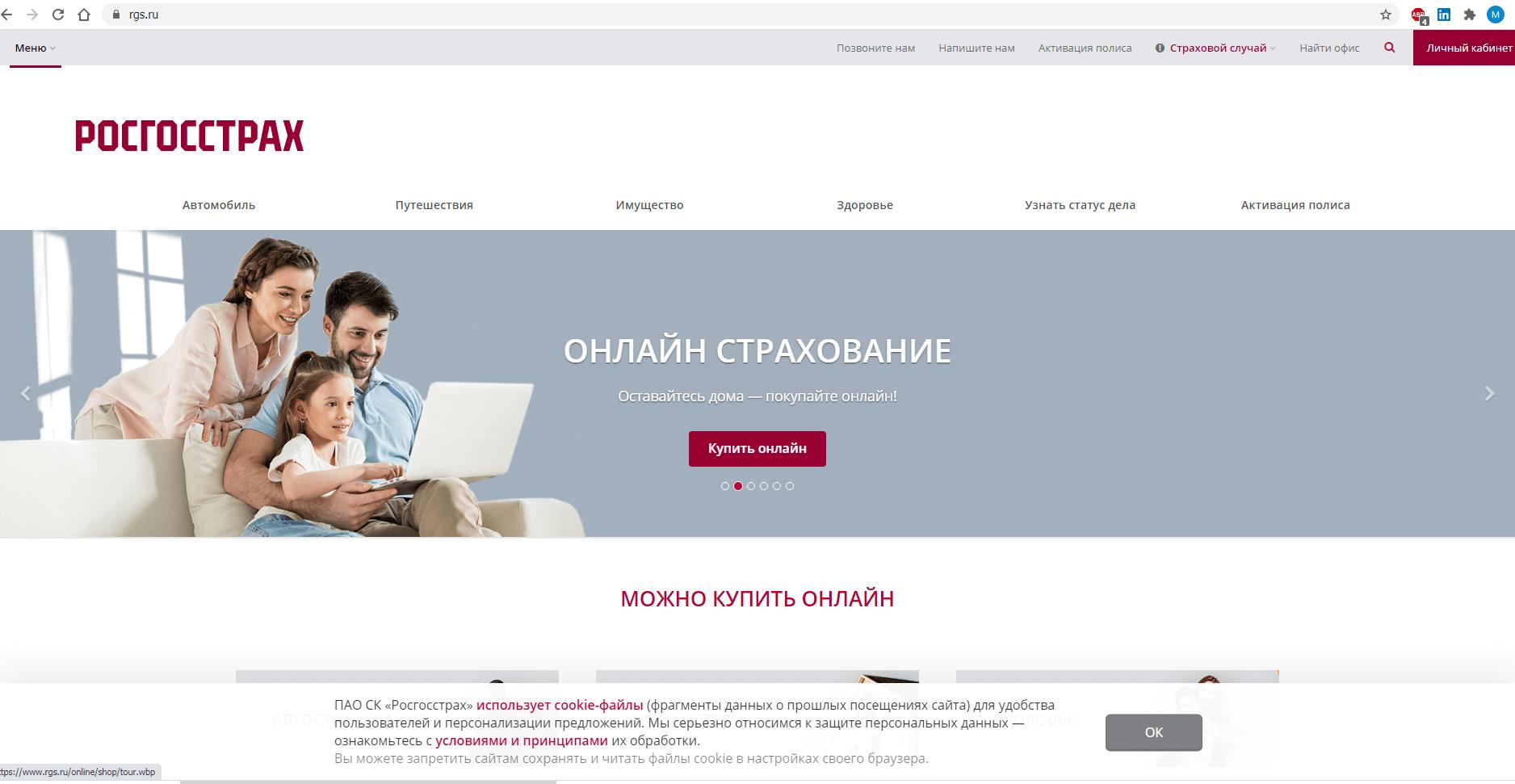 Rosgosstrakh website
