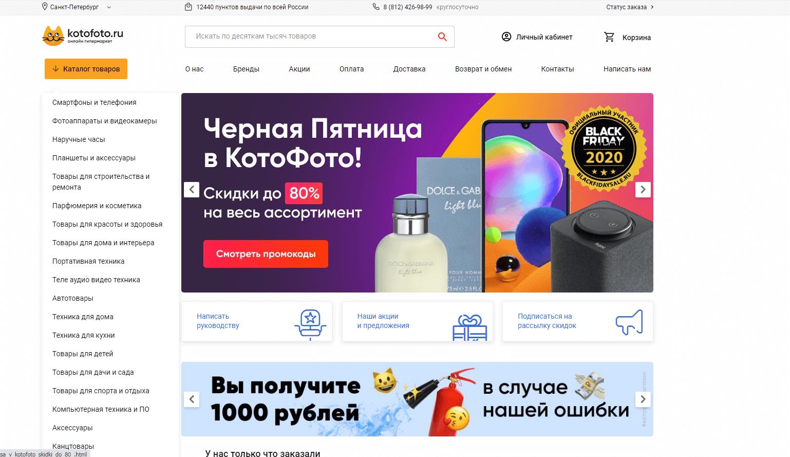 kotofoto.ru website
