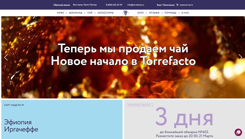 torrefacto.ru website