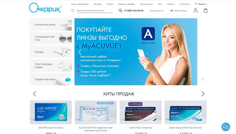 ochkarik.ru website