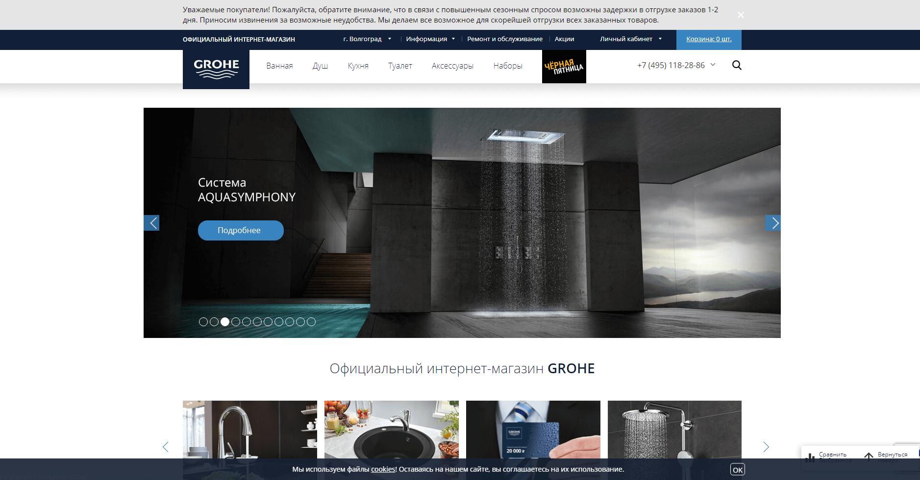 shop.grohe.ru website