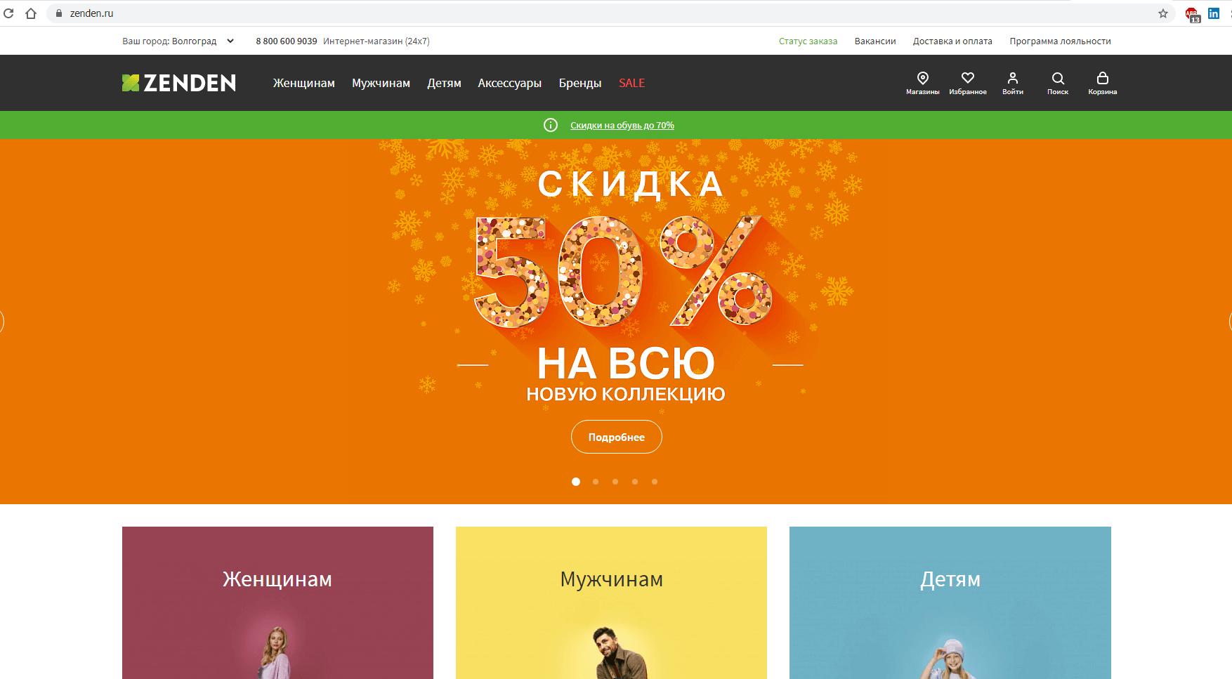 zenden.ru website