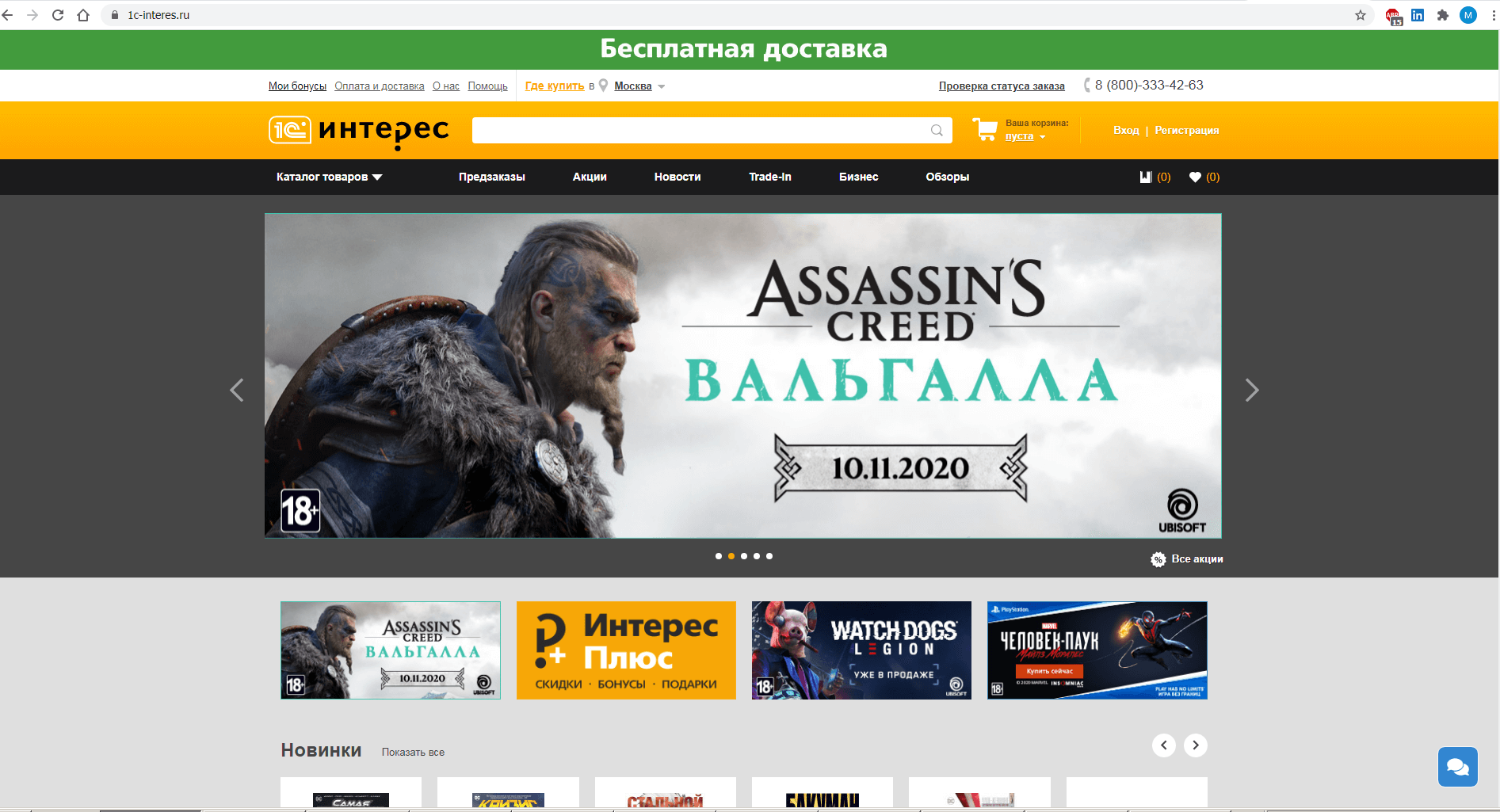 1c-interes.ru website