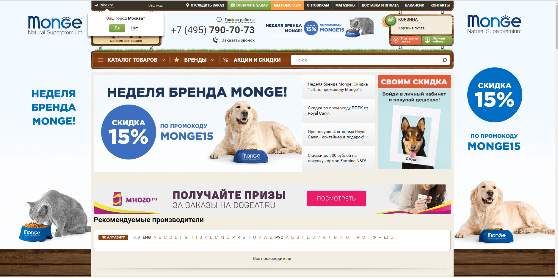 dogeat.ru website