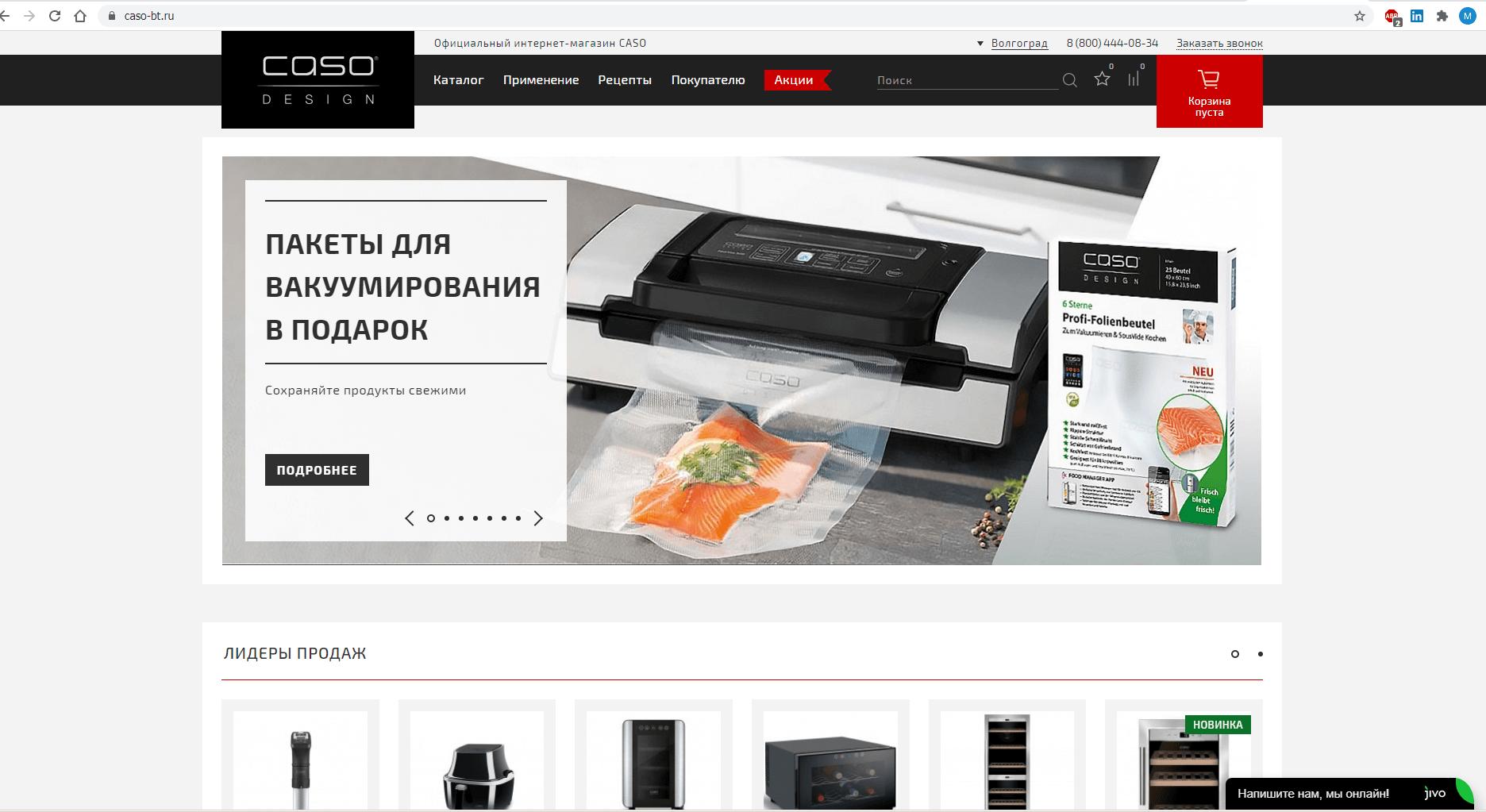 caso-bt.ru website