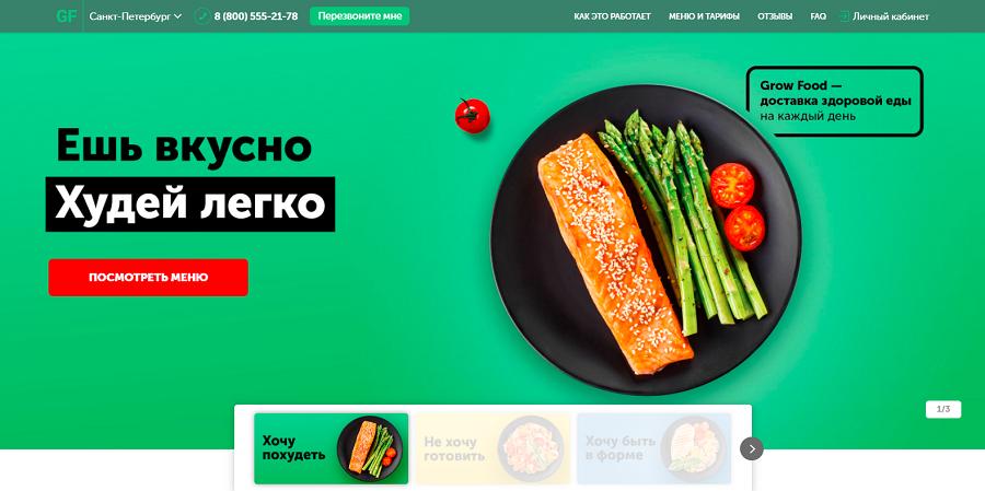 growfood.pro website