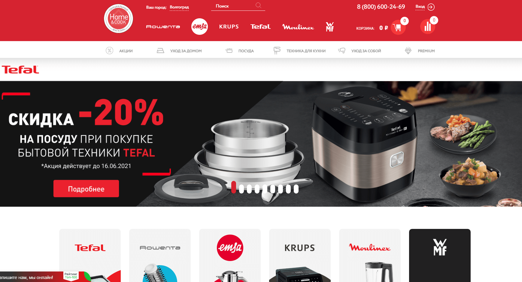 homeandcook.ru website