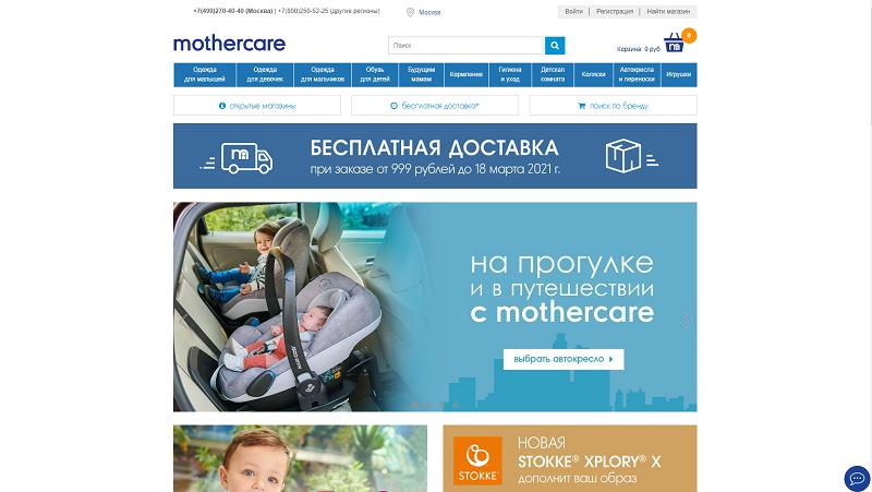 mothercare.ru website