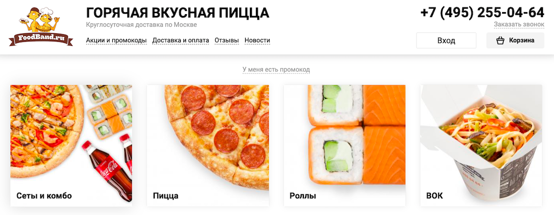 Foodband.ru website