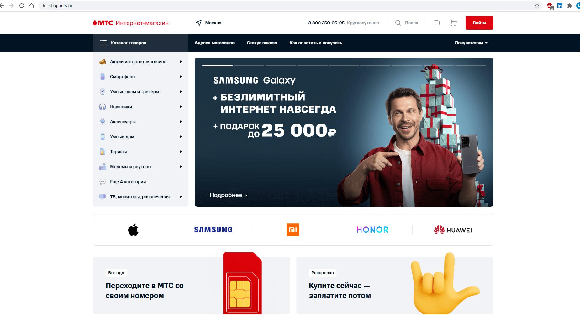 shop.mts.ru website