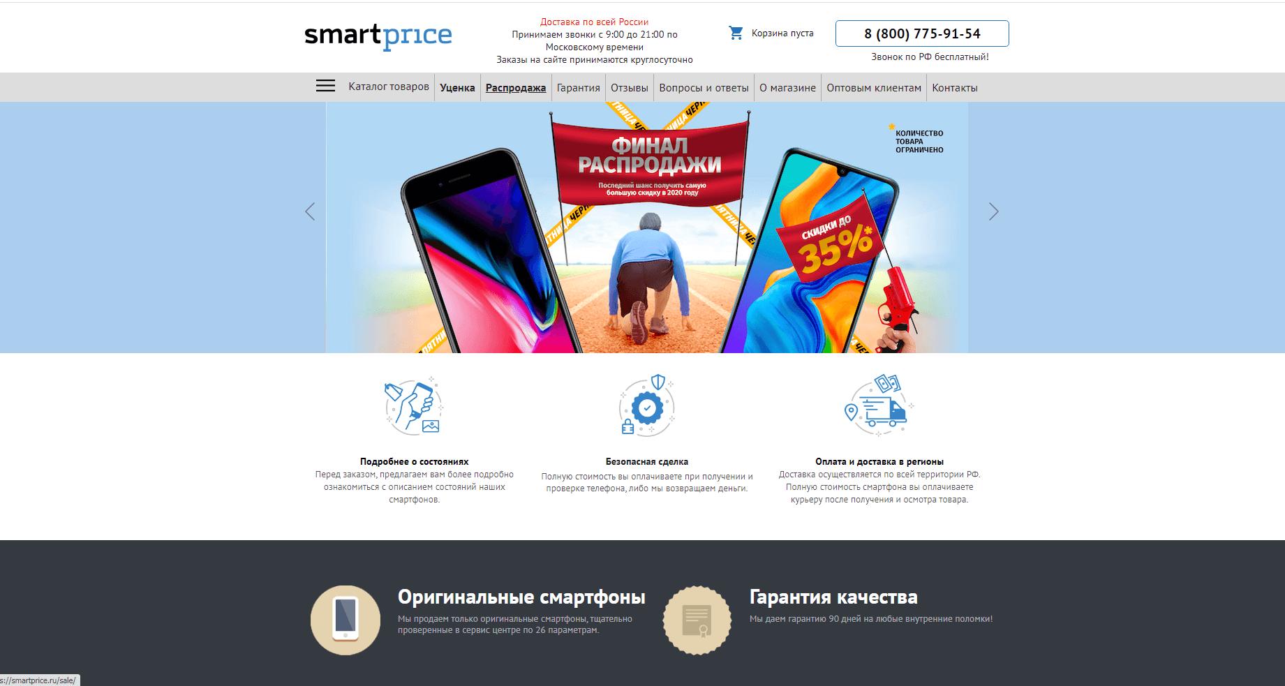 smartprice.ru website