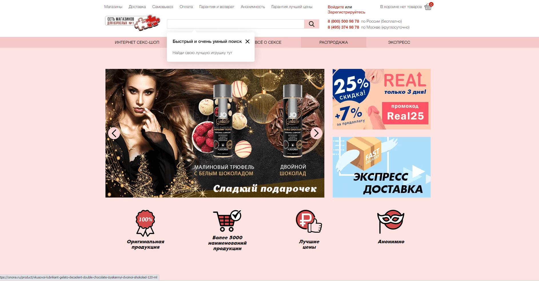 onona.ru website