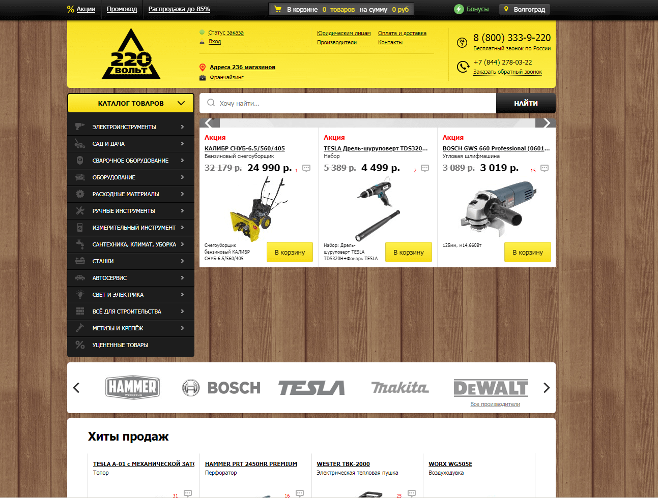 220-volt.ru website