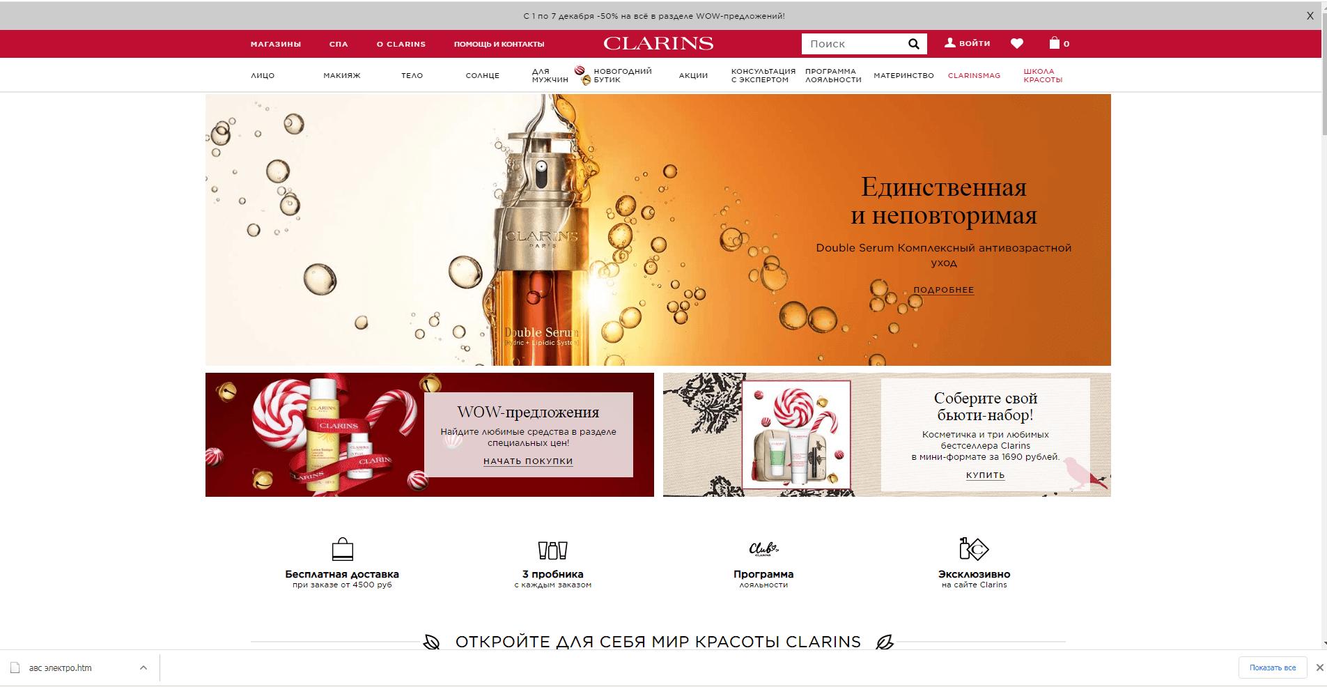 clarins.ru website