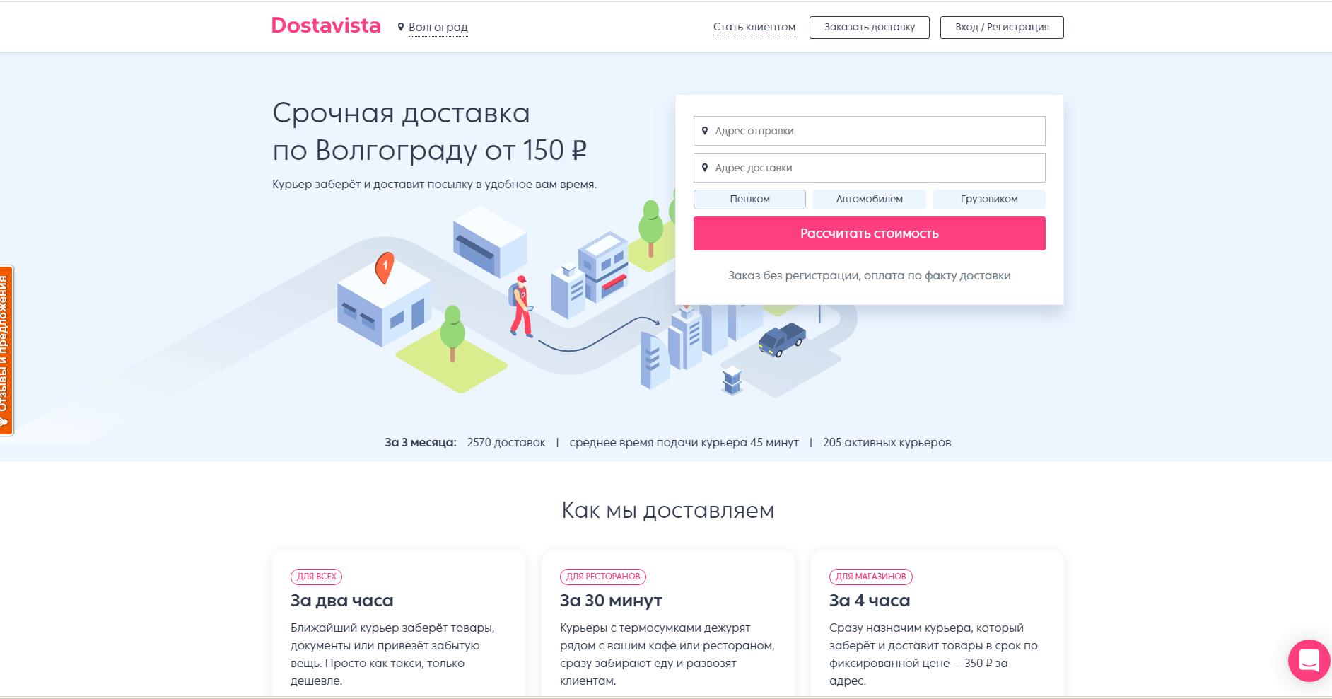 dostavista.ru website