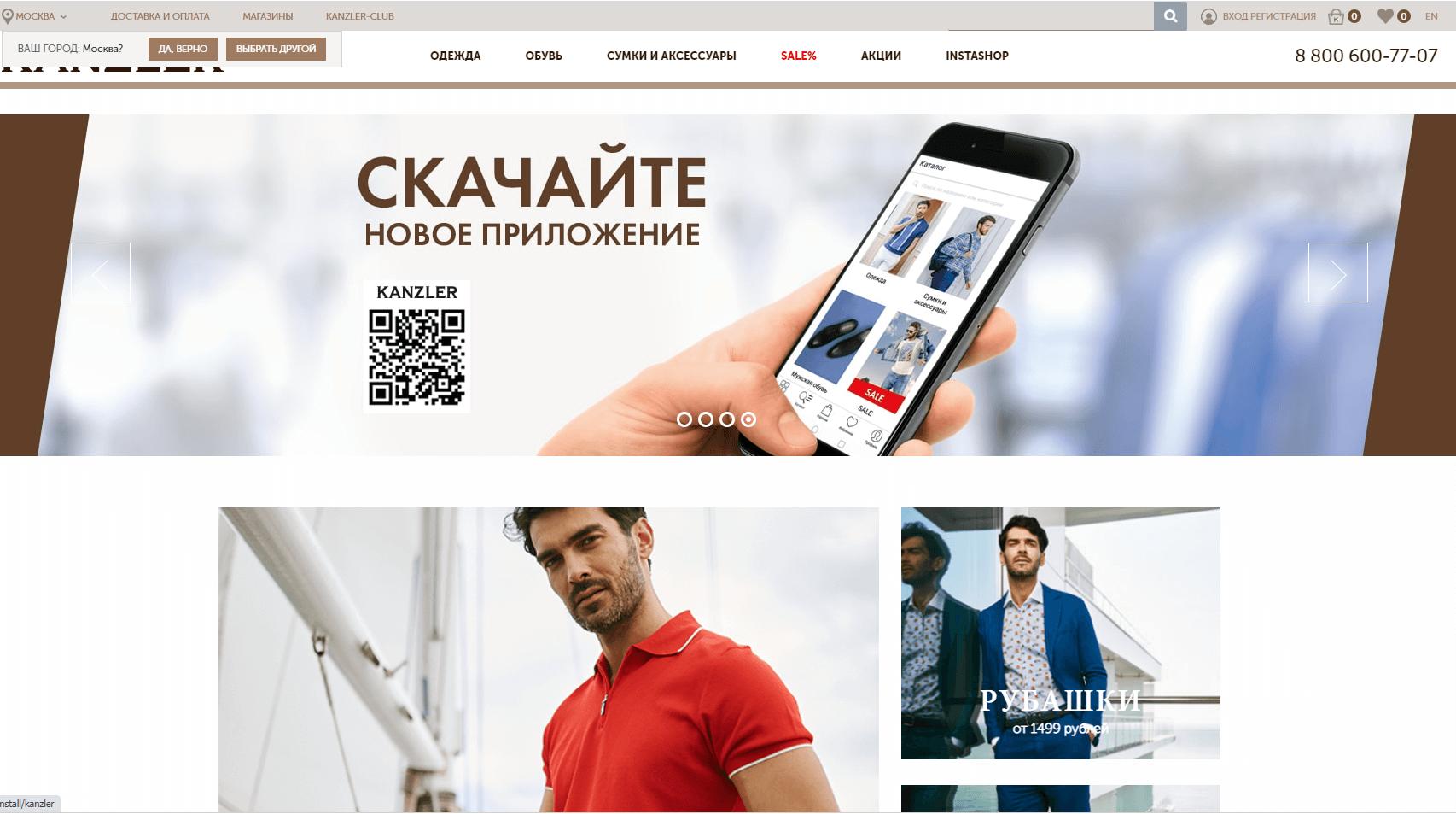 kanzler-style.ru website