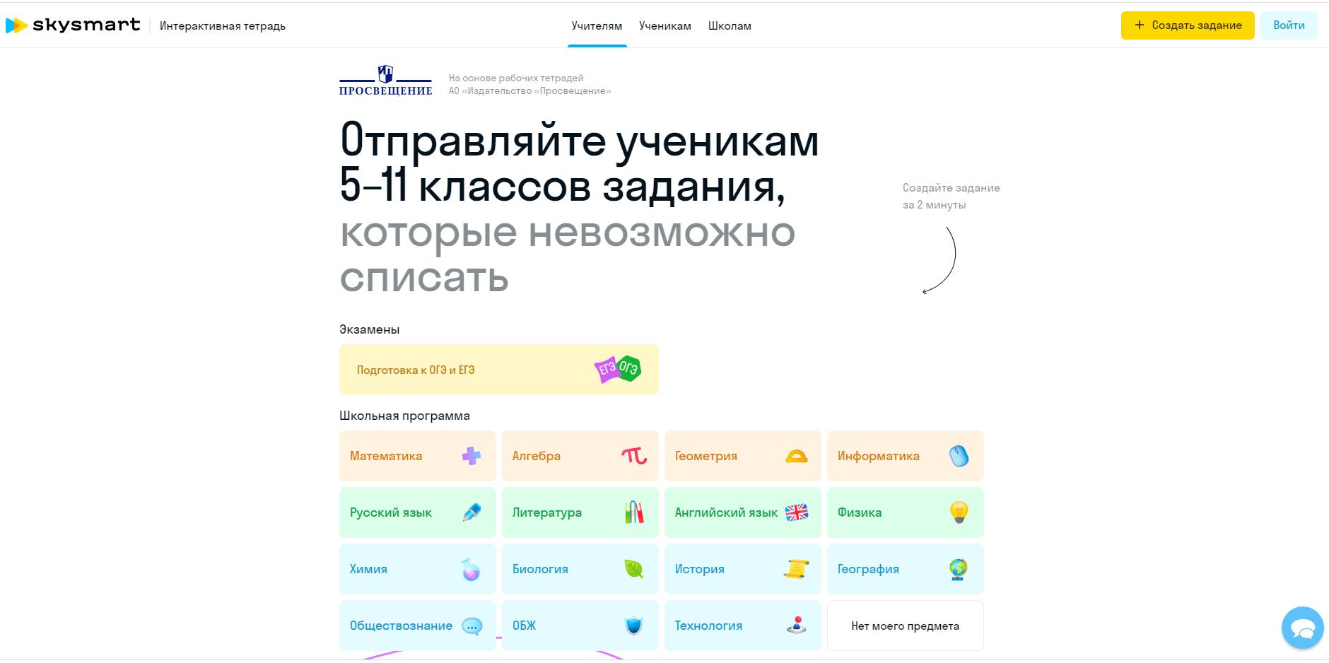 edu.skysmart.ru website