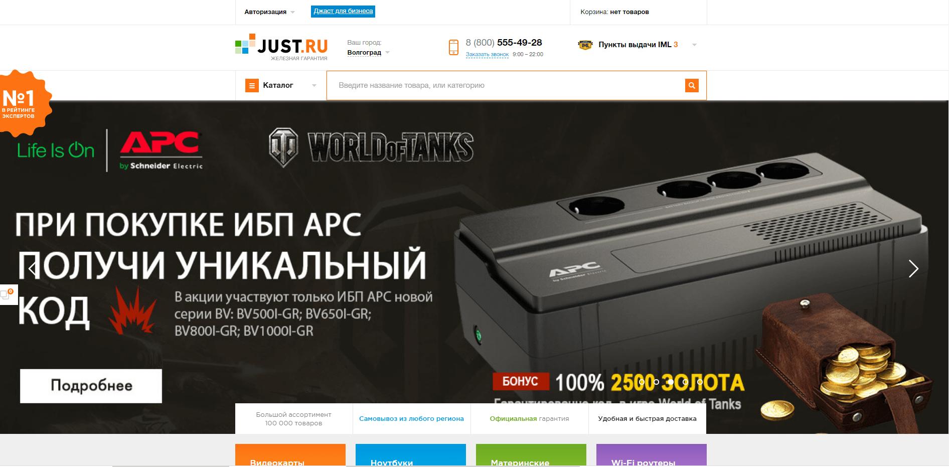 just.ru website