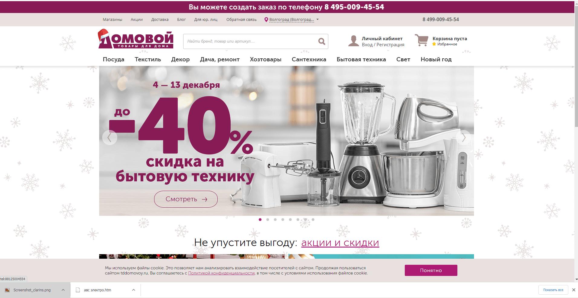 tddomovoy.ru website