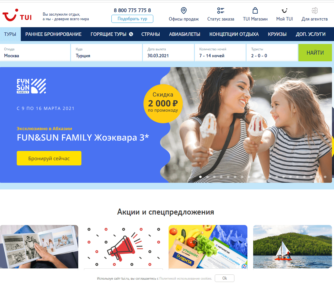 tui.ru website