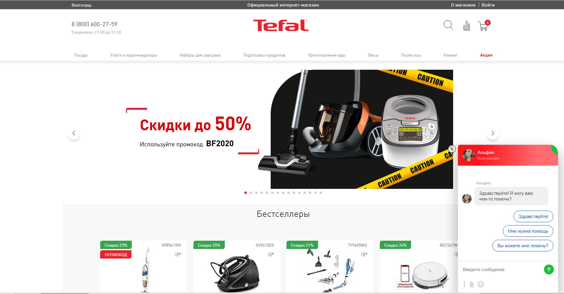 shop.tefal.ru website