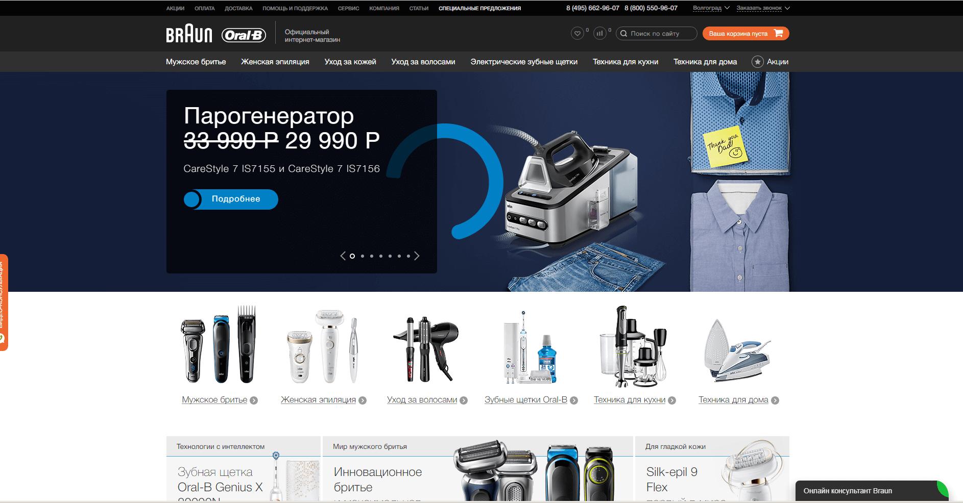 braun-russia.ru website