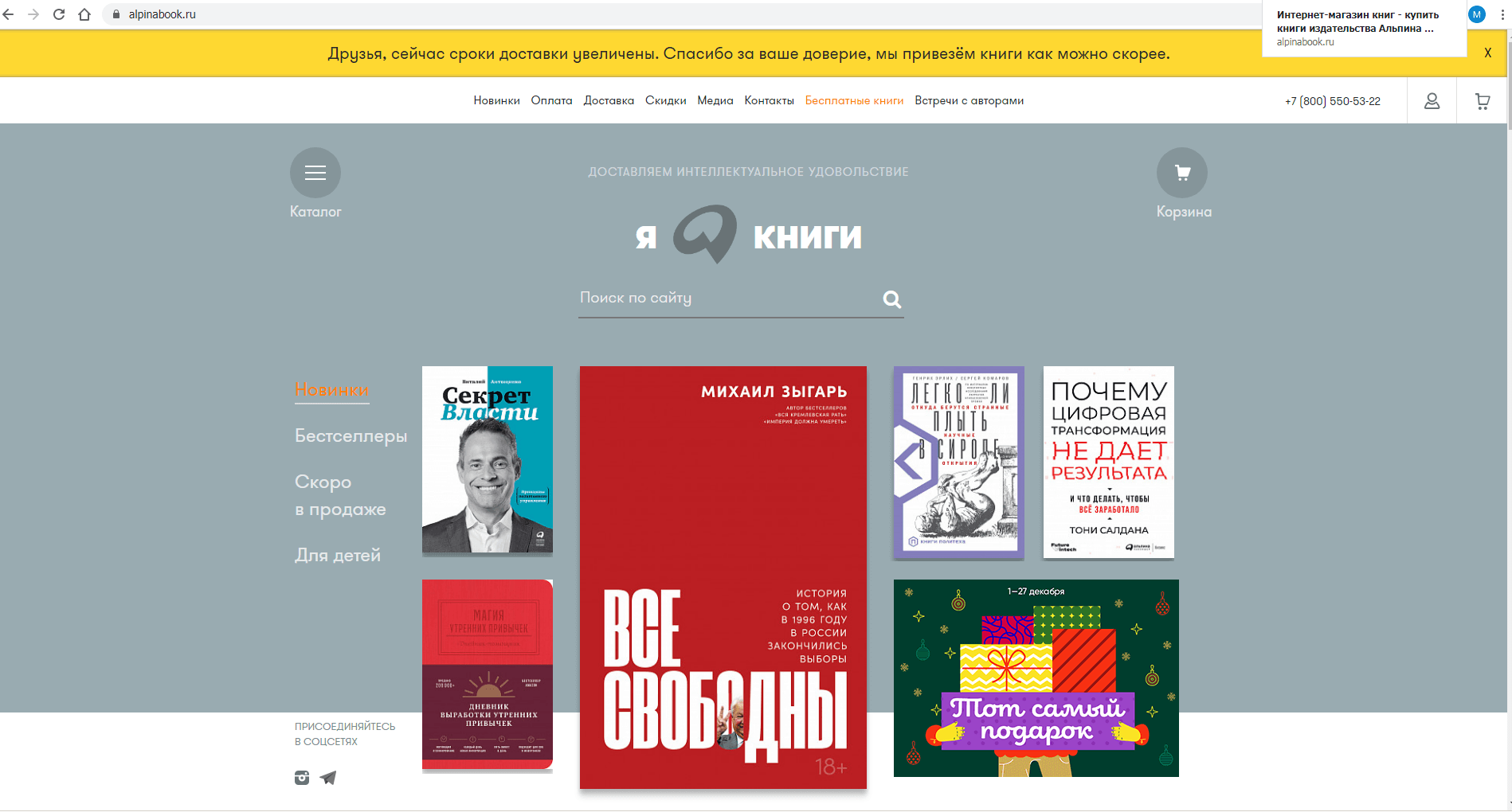 alpinabook.ru website