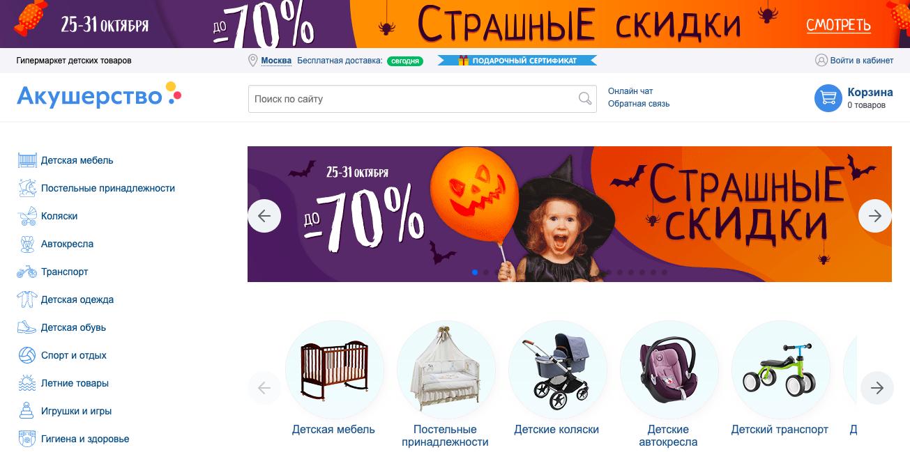 Akusherstvo RU website