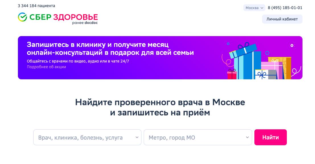 docdoc.ru website